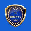 国家反诈中心app官方安装注册最新版
