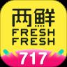 两鲜FreshFresh