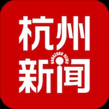 杭州新闻手机客户端