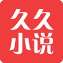 久久小说网app免费最新版