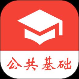 公共基础真题免费app