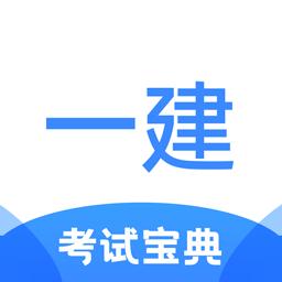 一建考试宝典app