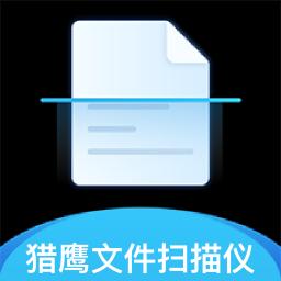 猎鹰文件扫描仪app