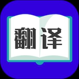 翻译大师手机版