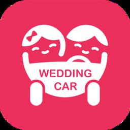 婚礼的士app