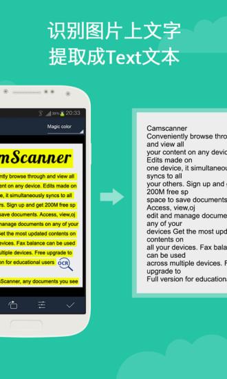 全能扫描王CamScanner