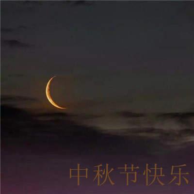 中秋节快乐图片大全