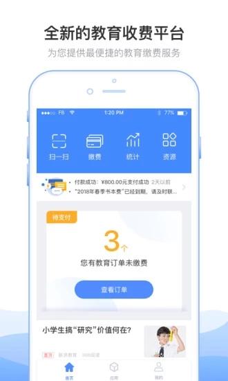 安徽基础教育资源应用平台登录