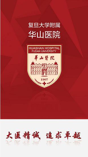 上海华山医院手机版