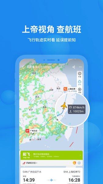 飞常准专业版app