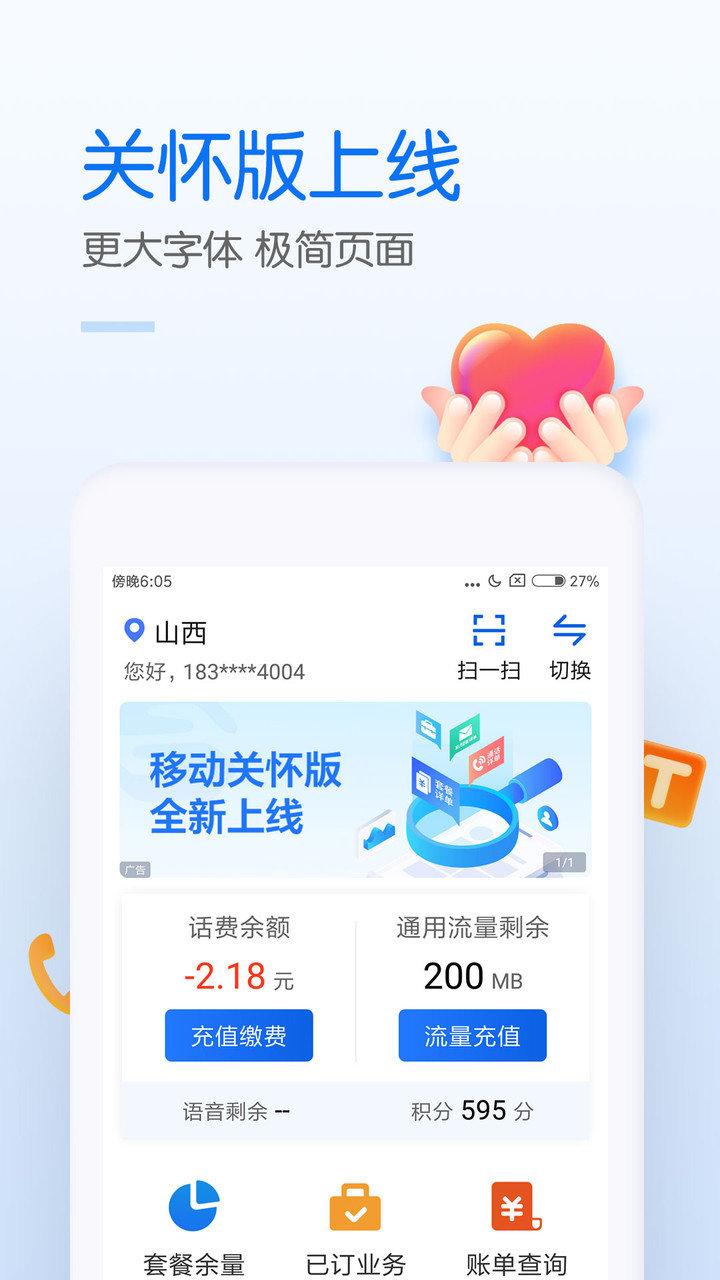 中国移动手机营业厅客户端