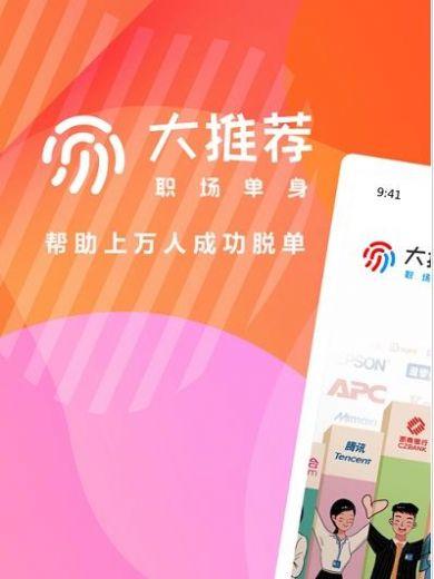 大推荐app