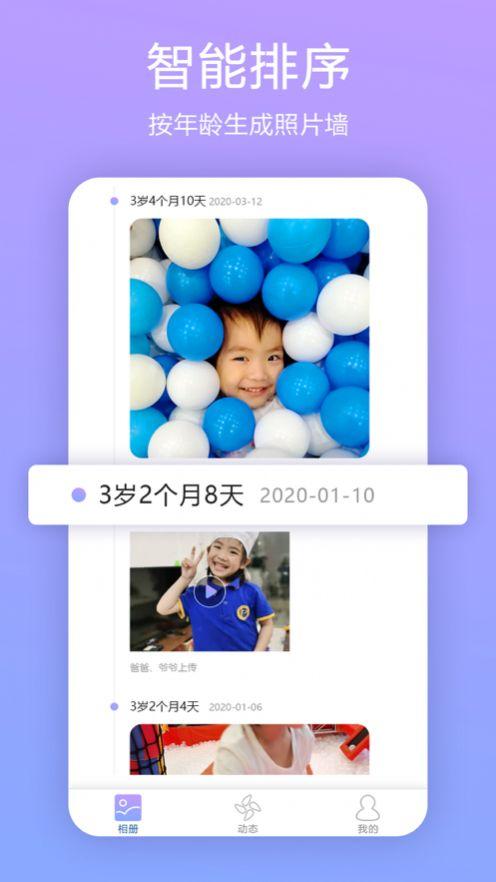 纪念册app