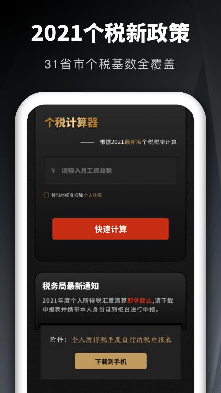 个税申报汇算app