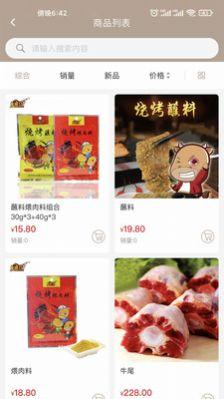沃小农app