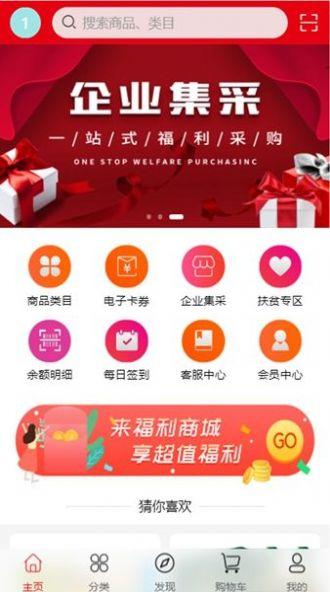 中商福源汇app