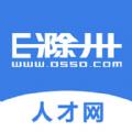 e滁州招聘app