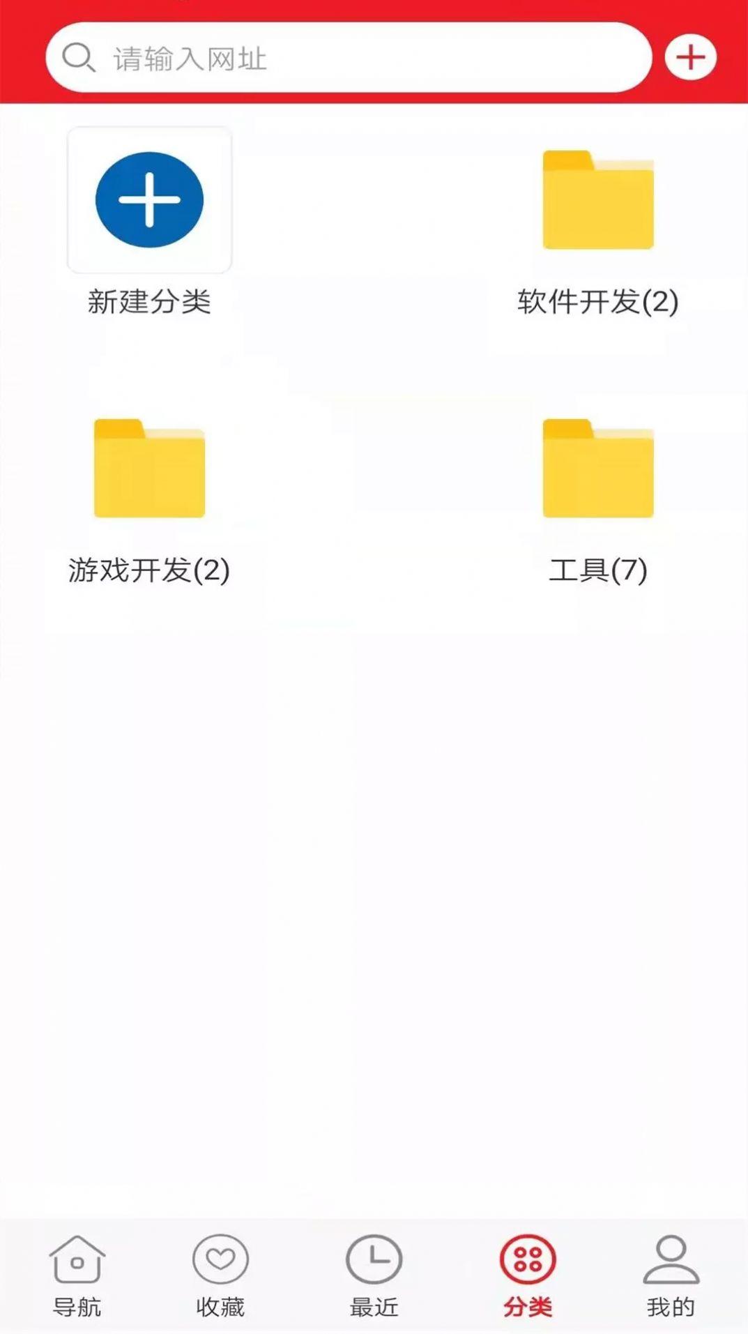 浪云收藏本app