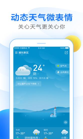 诸葛天气15天预报