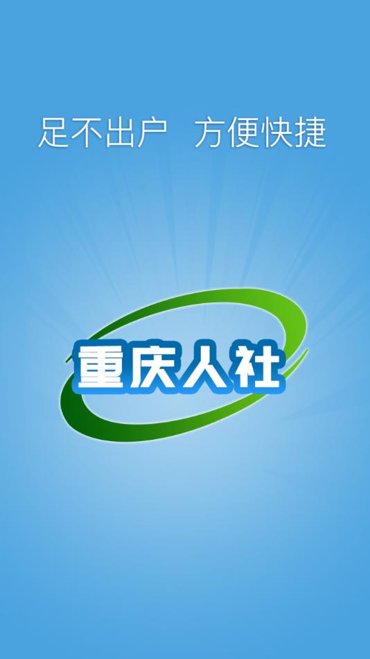 重庆人社app