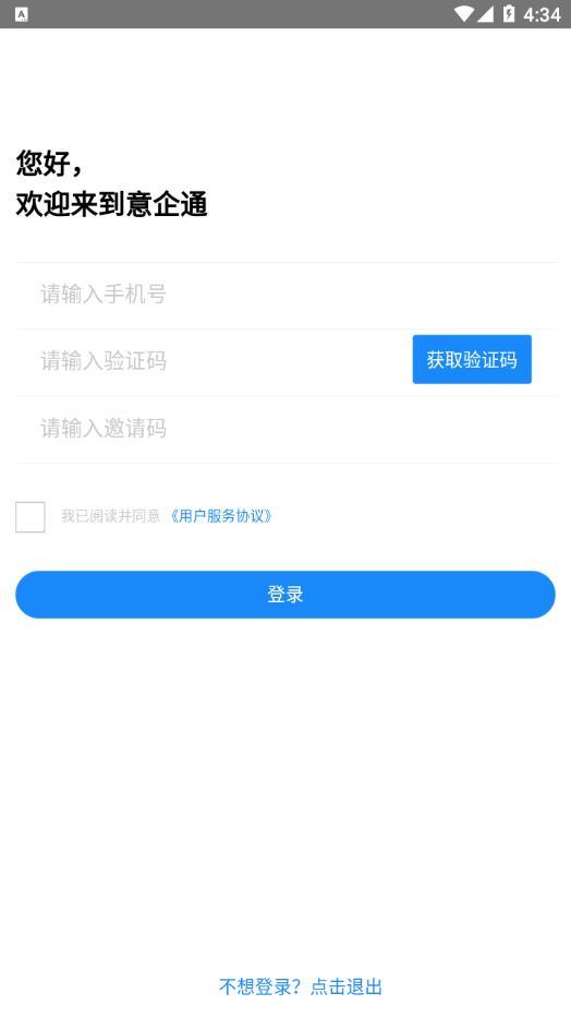 意企通app