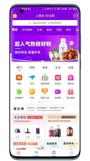 惠街app最新版