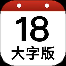 日历大字版安装