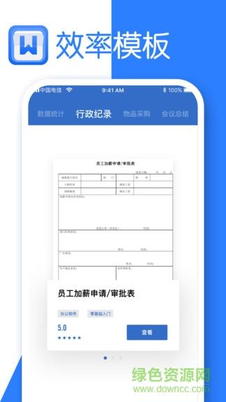 文档编辑软件手机版