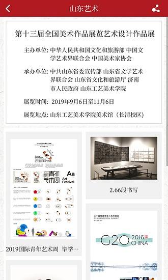 山东艺术app客户端