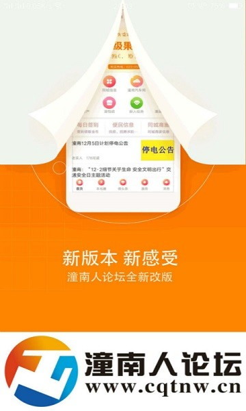 潼南人论坛网
