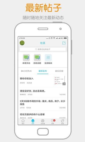 阳光论坛网手机移动版