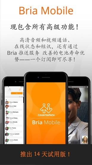 bria mobile软件