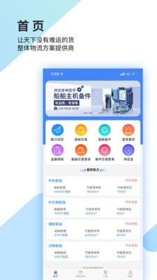 道裕物流app