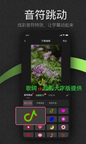 绘影大字版app