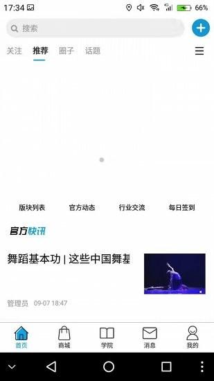 舞者圈app