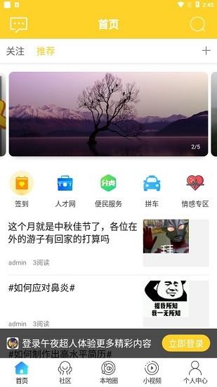 午夜超人app