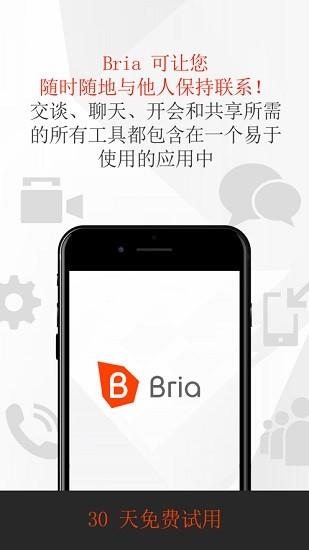 bria软电话安卓客户端