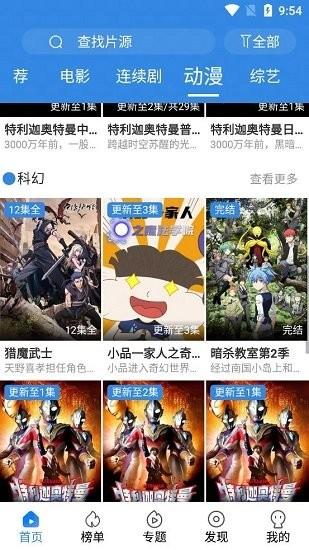 哈皮影视app
