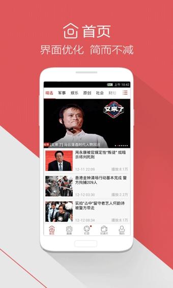 凤凰视频手机直播软件
