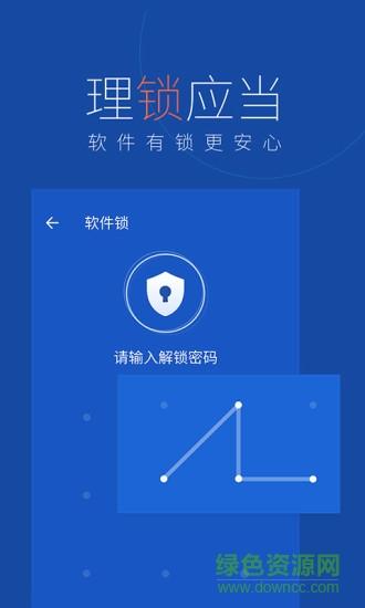 百度手机卫士app