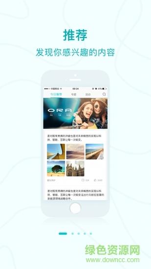 欧拉ora超级app
