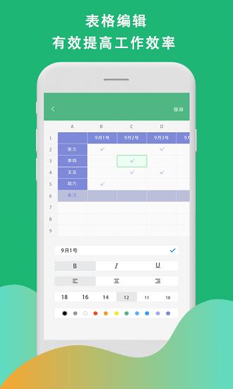 Xsl表格制作app