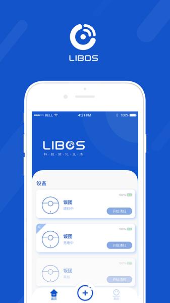 Libos智能机器人