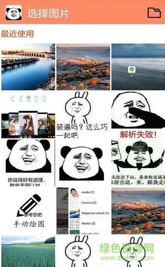 暴走p图最新版本app