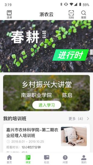浙农云官方版