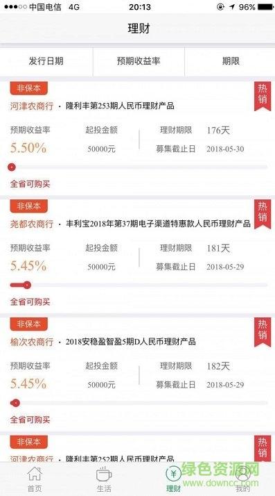 山西农信晋享生活app交养老保险