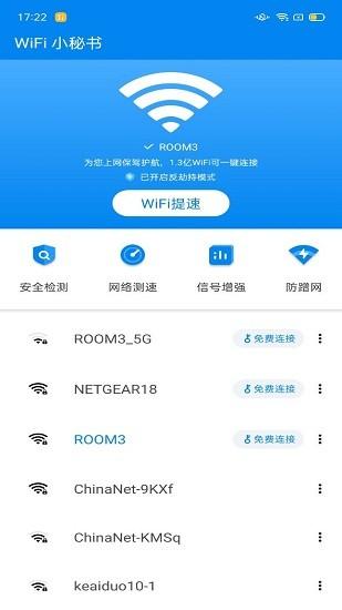 WiFi小秘书最新版