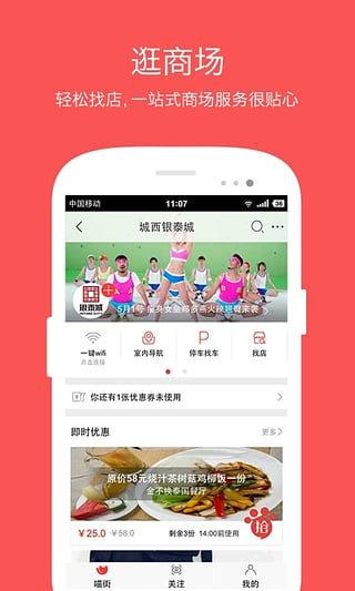 喵街app最新版本