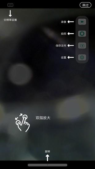 inskam挖耳勺摄像头应用软件