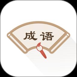 成语辞典app
